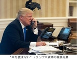 """""""本を読まない""""トランプ大統領の執務光景.jpg"""