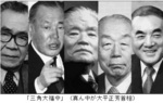 「三角大福中」.jpg