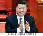「中国の夢」を語る習近平国家主席.jpg