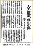 「人工地震で対日攻勢」/読売東京新聞.jpg