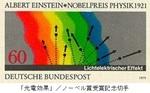 「光電効果」切手/アインシュタイン.jpg