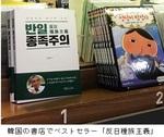 「反日種族主義」韓国書店第1位.jpg