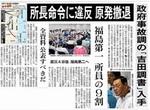 「吉田調書」を伝える朝日新聞の記事.jpg