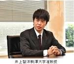 「国家は永続」と説く井上准教授.jpg