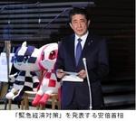 「緊急経済対策」を発表する安倍首相.jpg