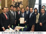 「自民党議員連盟『日本の未来を考える勉強会』」.jpg
