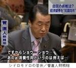 「菅/林乗数論争」.jpg