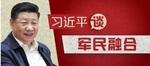 「軍民融合」が進む中国.jpg