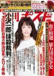 「週刊ポスト」/10月14日号.jpg