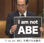 「I am not ABE」のカードを掲げる古賀茂明氏.jpg