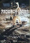 『アポロは月に行ったのか?』.jpg