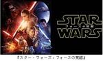 『スター・ウォーズ:フォースの覚醒』.jpg
