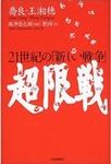 『超限戦/21世紀の「新しい戦争」』.jpg