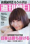 『週刊朝日』8/26.jpg