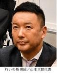 れいわ新撰組/山本太郎代表.jpg