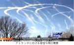 アトランタにおける異様な飛行機雲.jpg