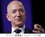 アマゾン創業者/ジェフ・ベゾス氏.jpg