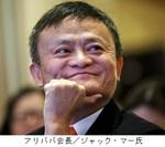アリババ会長/ジャック・マー氏.jpg