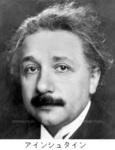 アルベルト・アインシュタイン.jpg