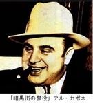 アル・カポネ/暗黒街の顔役.jpg