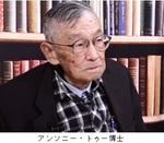 アンソニー・トゥー博士(杜祖健).jpg