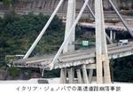 イタリア/ジェノバでの高速道路崩落.jpg