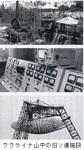ウクライナ山中の旧ソ連「電磁波研究センター」.jpg