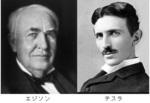 エジソンとテスラ.jpg