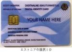 エストニアの国民IDカード.jpg