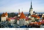 エストニアの風景.jpg