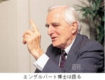 エンゲルバート博士とのロングインタビュー.jpg