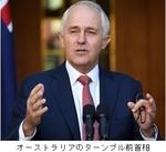 オーストラリアのターンブル前首相.jpg