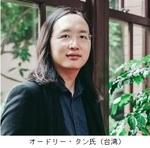 オードリー・タン氏(台湾).jpg