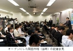 オープン公開の岡田外相(当時)の記者会見.jpg