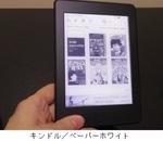 キンドル/ペーパーホワイト.jpg