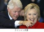 クリントン夫妻.jpg