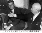 ケネディとフルシチョフ.jpg