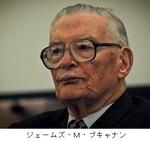 ジェームズ・M・ブキャナン.jpg