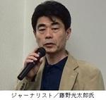 ジャーナリスト/藤野光太郎氏.jpg