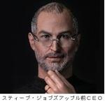 スティーブ・ジョブズアップル前CEO.jpg