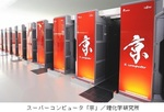 スーパーコンピュータ「京」.jpg