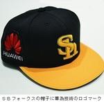ソフトバンクホークスの帽子に華為技術のロゴマーク.jpg