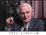 ダグラス・エルゲルバート氏.jpg