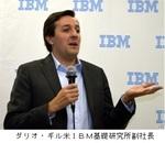 ダリオ・ギル米IBM基礎研究所副社長.jpg