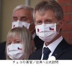 チェコの高官/台湾への公式訪問.jpg
