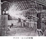 テスラ・コイルの放電.jpg