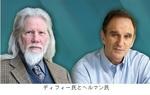 ディフィー氏とヘルマン氏.jpg