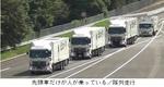 トラック4台による隊列走行.jpg