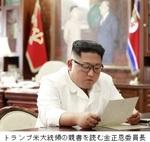 トランプ大統領からの親書を読む金正恩党委員長.jpg