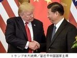トランプ大統領と習近平国家主席.jpg